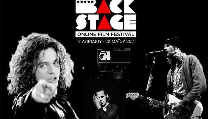 Το Backstage Film Festival ξεκινάει τη Δευτέρα 12/4. Και είναι πάλι δωρεάν για όλους!