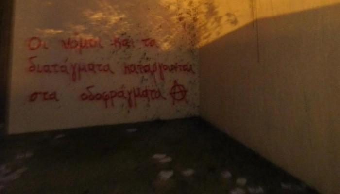 Επίθεση αντιεξουσιαστών στο πολιτικό γραφείο της Νίκης Κεραμέως