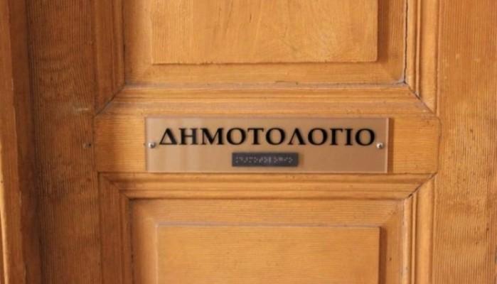 Μέχρι 31 Μαΐου η υποβολή ενστάσεων για τα Μητρώα Αρρένων