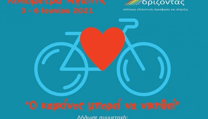 Ποδηλατικός Αγώνας σε virtual μορφή από τον ''Ορίζοντα''