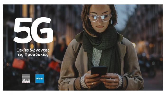 Έρευνα της MRB για το 5G, το επίπεδο γνώσης, τον βαθμό αποδοχής