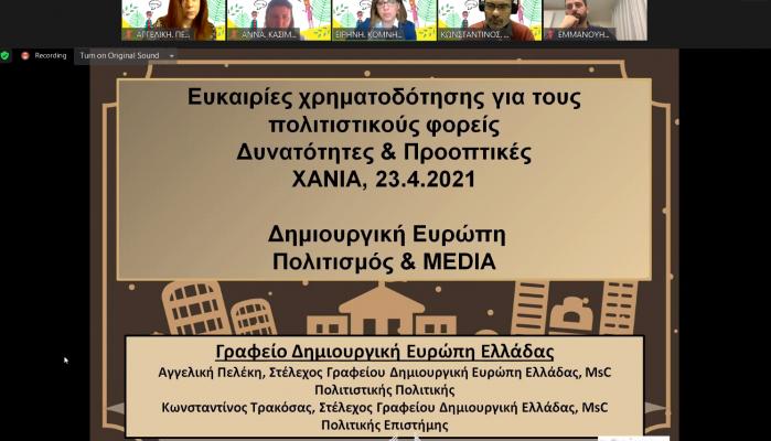 Ολοκληρώθηκε η διαδικτυακή ημερίδα ευκαιρίες χρηματοδότησης για τους πολιτιστικούς φορείς