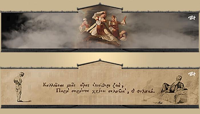 Στις 12 και 13 Ιουνίου η Ελληνική Επανάσταση «ζωντανεύει» σε κτίρια 18 πόλεων