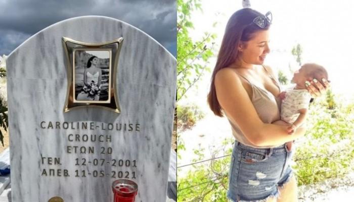 Γλυκά Νερά: Η οικογένεια της Καρολάιν σκέφτεται να αλλάξει τη φωτογραφία στον τάφο της
