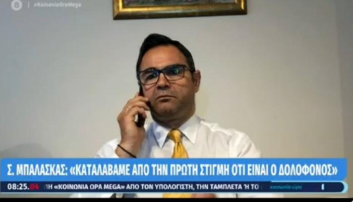 ΕΛ.ΑΣ: Διατάχθηκε κατεπείγουσα ΕΔΕ για τον συνδικαλιστή Μπαλάσκα