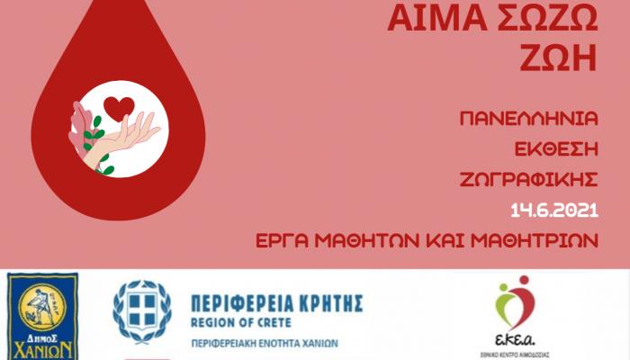 Την εθελοντική αιμοδοσία με πανελλήνια μαθητική έκθεση ζωγραφικής γιορτάζει ο Δήμ. Χανίων