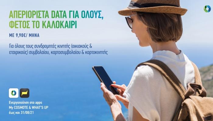 COSMOTE: Καλοκαίρι με απεριόριστα data στο κινητό για όλους