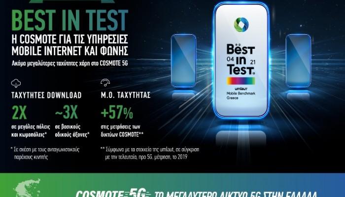 «Best in Test» η COSMOTE για υπηρεσίες Mobile Internet και φωνής, για 7η συνεχόμενη φορά