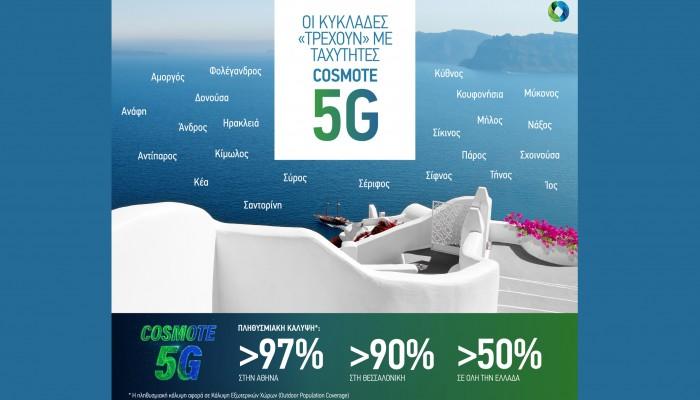 COSMOTE: Οι Κυκλάδες «τρέχουν» με ταχύτητες 5G