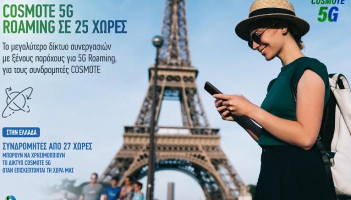 COSMOTE: 5G Roaming σε 25 χώρες