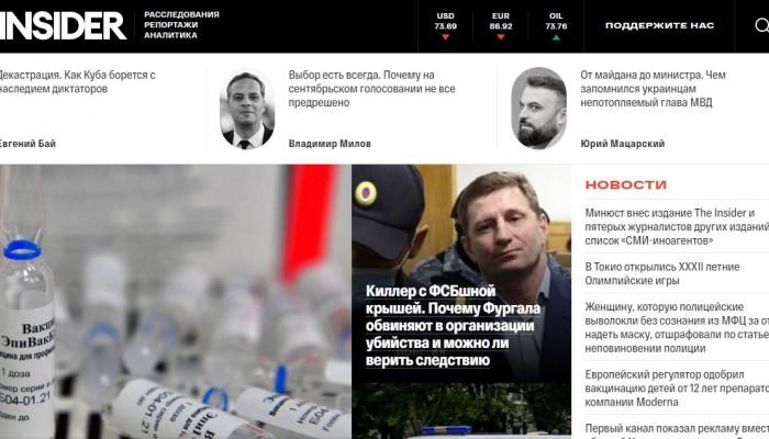 Η Ρωσία έβαλε στο μητρώο «ξένων πρακτόρων» τον ερευνητικό ιστότοπο The Insider