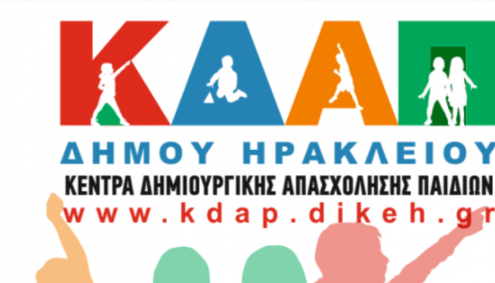 Κλειστά τα ΚΔΑΠ Δήμου Ηρακλείου