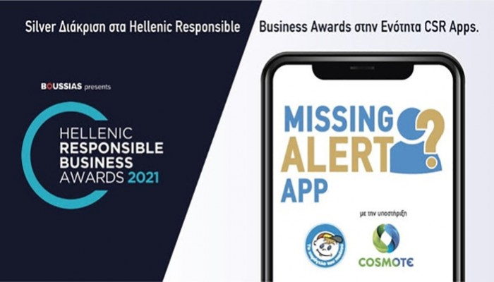 Silver Award για το Missing Alert App που σχεδίασε η COSMOTE για «Το Χαμόγελο το Παιδιού»