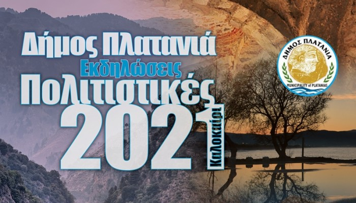 Πολιτιστικές Εκδηλώσεις Καλοκαίρι 2021 του Δήμου Πλατανιά