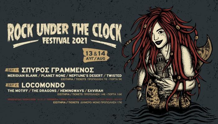 Locomondo και Σπύρος Γραμμένος στο Rock Under The Clock Festival 2021!