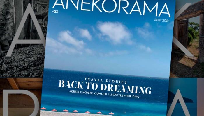 ΑΝΕΚΟRAMA: Και φέτος η καλύτερη συντροφιά στο ταξίδι με ANEK LINES