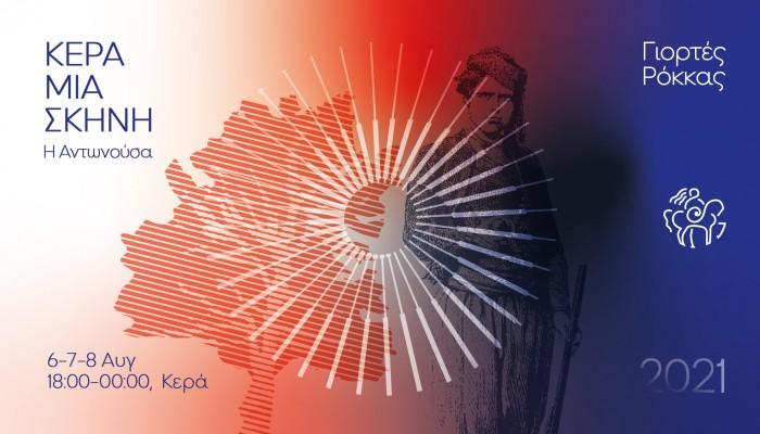 Γιορτές Ρόκκας 2021 – Θέατρο και επανάσταση γεμίζουν το χωριό στη δράση θεάτρου
