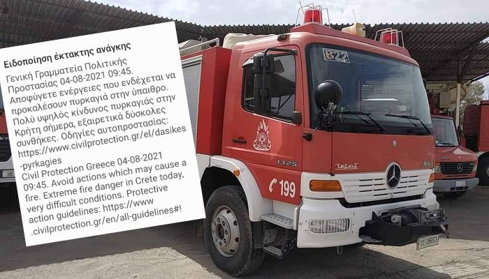 ΓΓ Πολιτικής Προστασίας: Μήνυμα Alert στην Κρήτη για κίνδυνο πυρκαγιάς