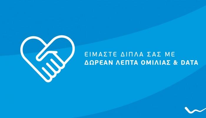 Δωρεάν επικοινωνία για τους συνδρομητές WIND στο Αρκαλοχώρι Κρήτης