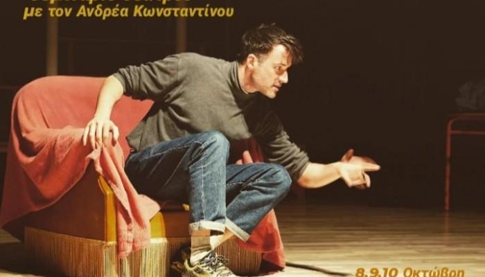 Σεμινάρια θεάτρου με τον ηθοποιό Ανδρέα Κωνσταντίνου