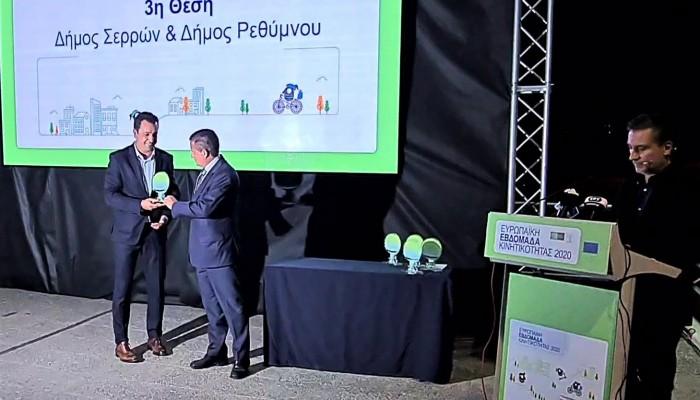 Δήμος Ρεθύμνου: 3ο βραβείο στην