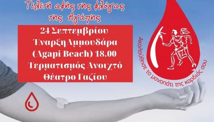 Στο Δήμο Μαλεβιζίου την Παρασκευή η 19η Λαμπαδηδρομία Εθελοντών Αιμοδοτών