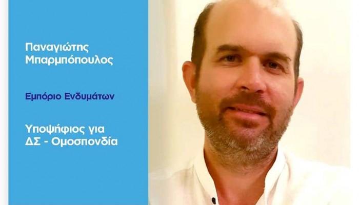 Πάνος Μπαρμπόπουλος: