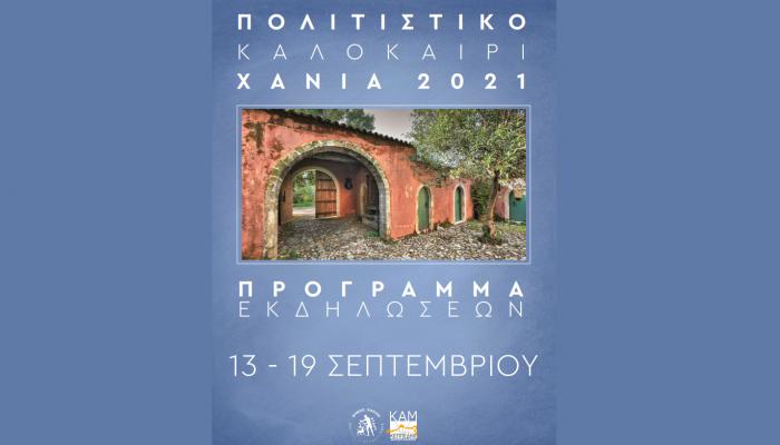 Το πρόγραμμα των εκδηλώσεων στον Δήμο Χανίων από τις 13 έως και τις 19 Σεπτεμβρίου 2021