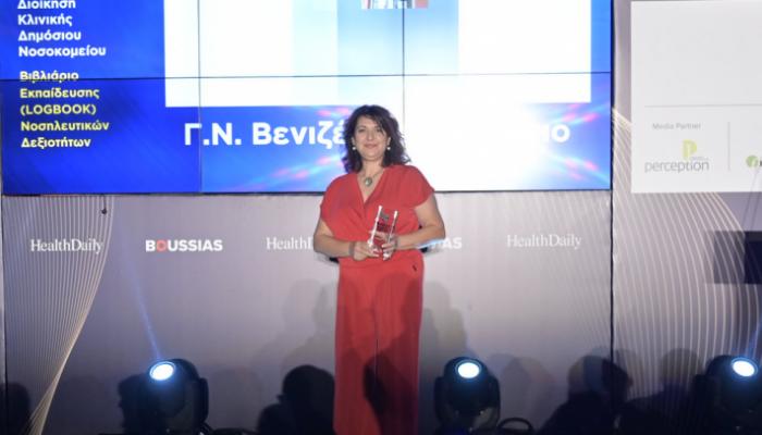 Ασημένιο βραβείο για το Βενιζέλειο στα Healthcare Business Awards 2021