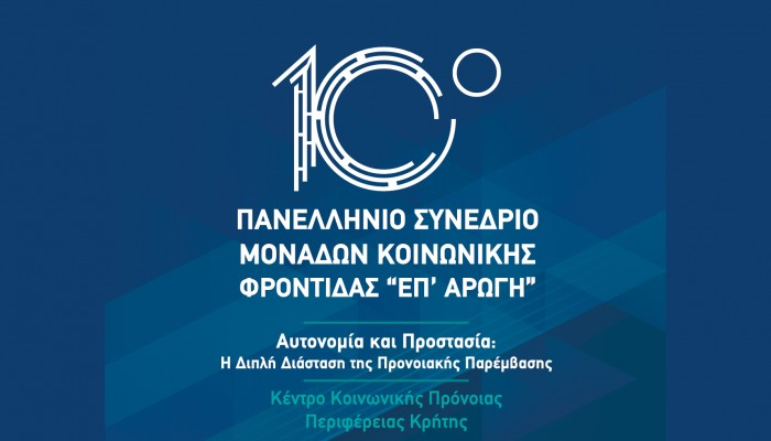 Διοργανώνεται το 10ο Πανελλήνιο Συνέδριο Μονάδων Κοινωνικής Φροντίδας «Επ΄ Αρωγή»