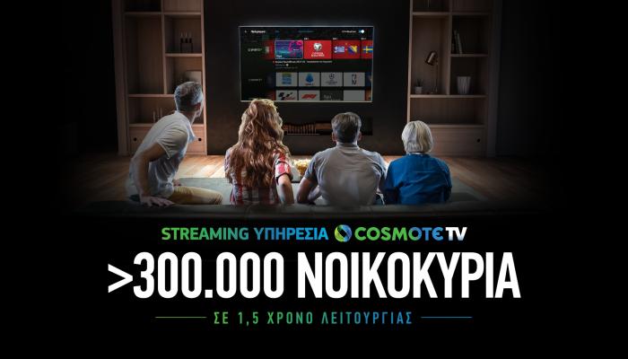 COSMOTE TV: Ξεπέρασαν τις 300 χιλ.τα νοικοκυριά που έχουν πρόσβαση στη streaming υπηρεσία