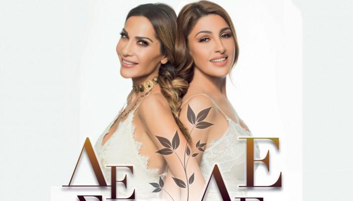 Δέσποινα Βανδή και Έλενα Παπαρίζου Live στην Κρήτη