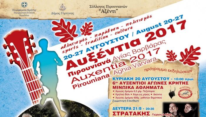 Με τη συνδιοργάνωση της Περιφερειακής Ενότητας Ηρακλείου τα «Αυξέντια 2017»