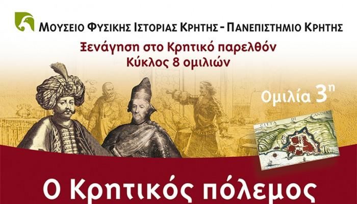 «Κρητικός Πόλεμος, 1645-1669» στο Μουσείο Φυσικής Ιστορίας