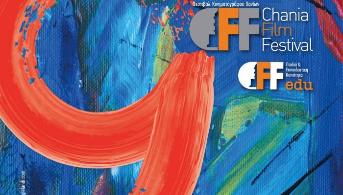 Ανακοινώθηκε το πρόγραμμα του 9ου Φεστιβάλ Κινηματογράφου Χανίων/Chania Film Festival