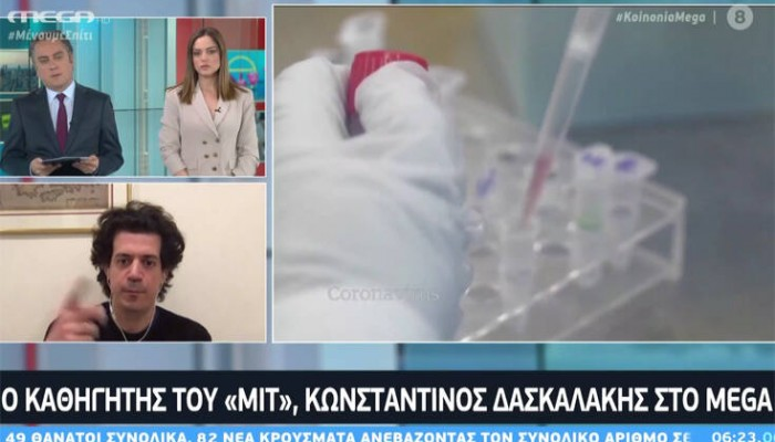 Καθηγητής ΜΙΤ Κ. Δασκαλάκης: Χιλιάδες οι νεκροί του κορωνοϊού στην Ελλάδα χωρίς μέτρα