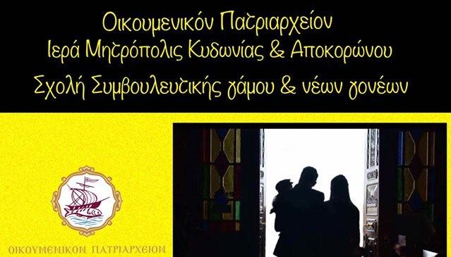 Σχολή Συμβουλευτικής γάμου και νέων γονέων - 4η ομιλία!