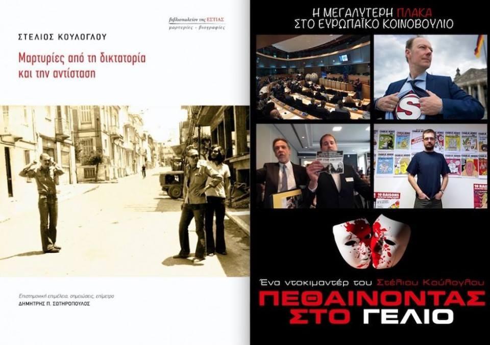02763316cd Στο Ηράκλειο ο Στέλιος Κούλογλου - Flashnews.gr