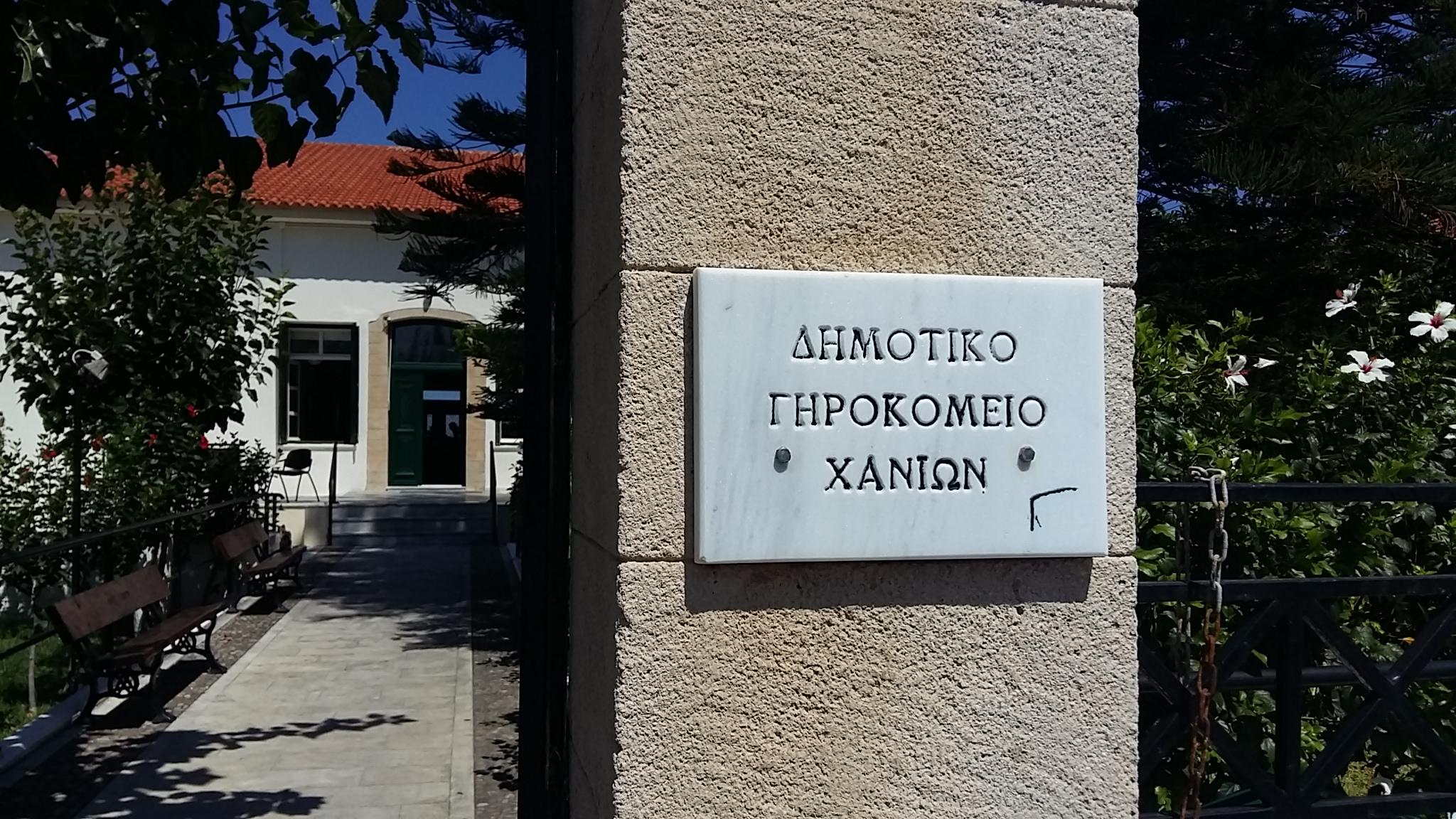 Κρούσματα κορωνοϊού στο Δημοτικό Γηροκομείο Χανίων... - Flashnews.gr