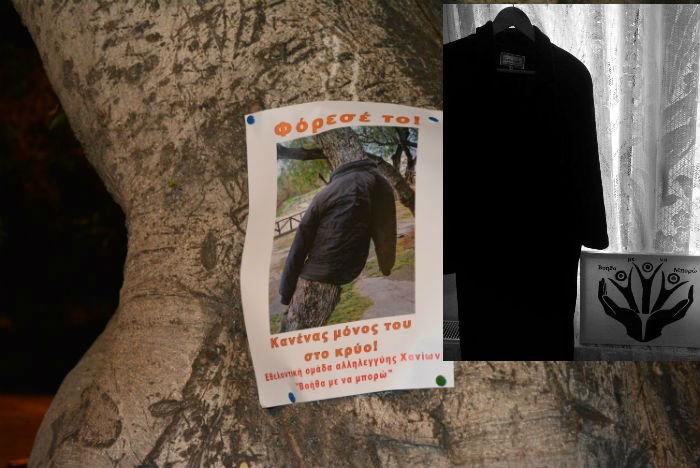 Χανιά  Η συγκλονιστική ιστορία ενός παλτό που δόθηκε για άστεγους 6777eae59a9