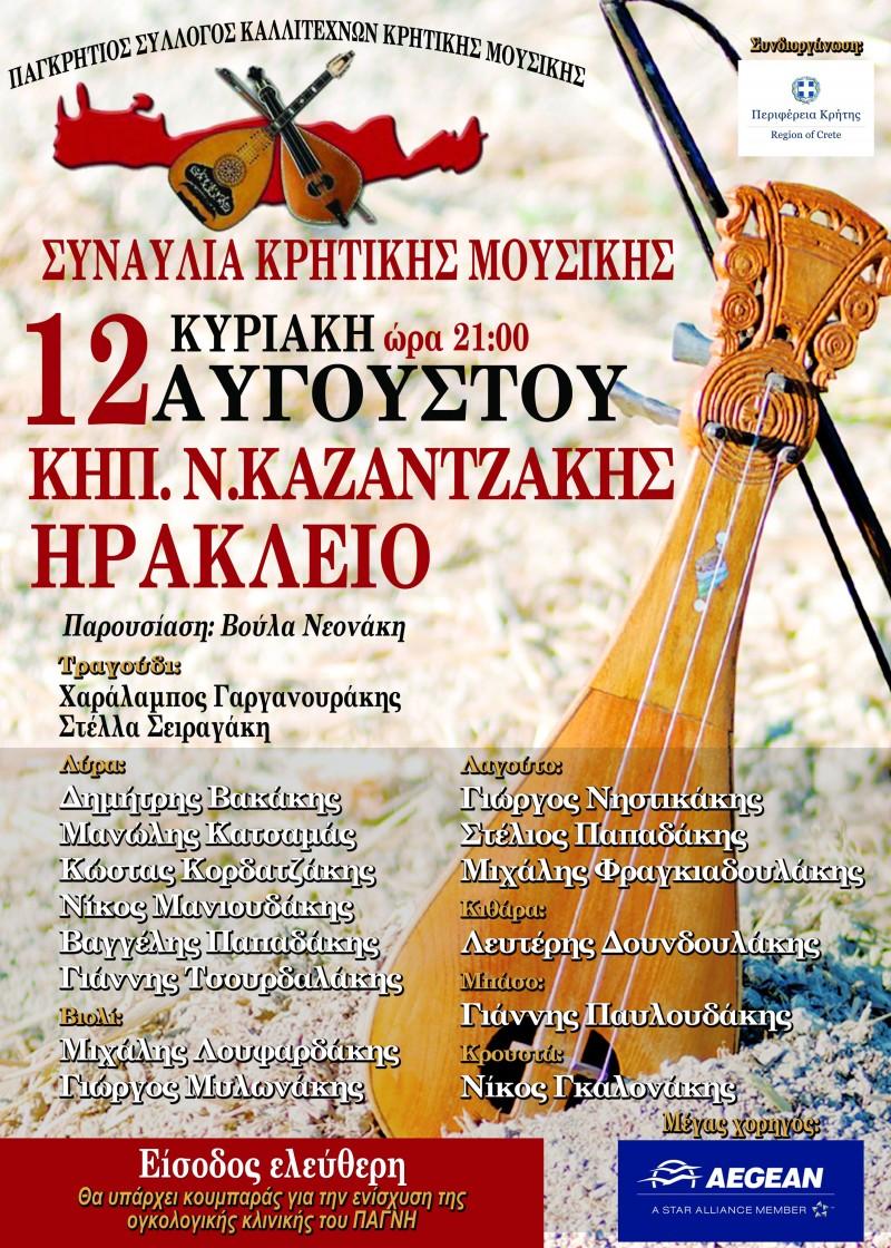 Концерты критской музыки пройдут в Ретимно и Ираклионе