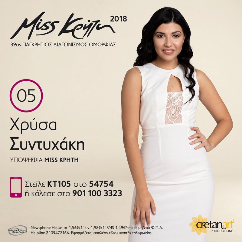 426985d0a658 Άννα Κυριακοπούλου (21 ετών, ύψος 1,69, από Ηράκλειο), 13. Εβίτα Χασουράκη  (26 ετών, ύψος 1,74, από Ιεράπετρα).