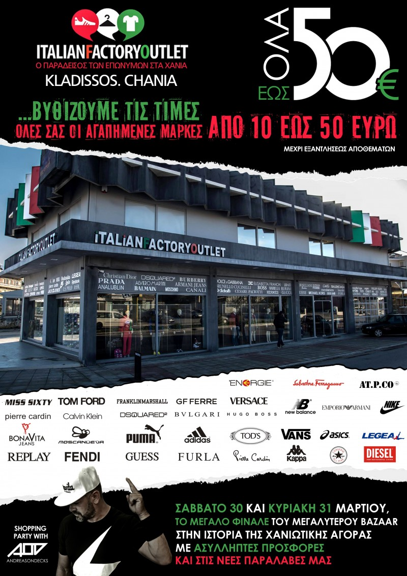 92cb725b2c Απίστευτες προσφορές στο Italian Factory Outlet - Επώνυμες ...