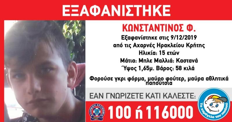 Χαμόγελο του παιδιού: Εξαφανίστηκε 15χρονος από το Ηράκλειο (φωτο)
