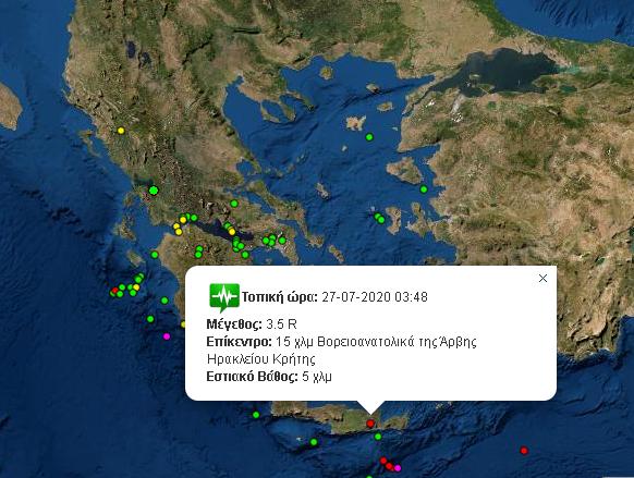 Κρήτη: Βραδινός σεισμός στη... γνωστή περιοχή