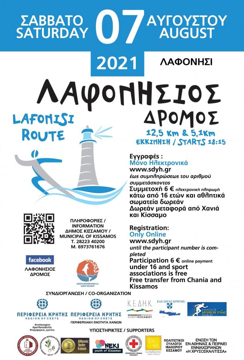 lafonhsios 2021